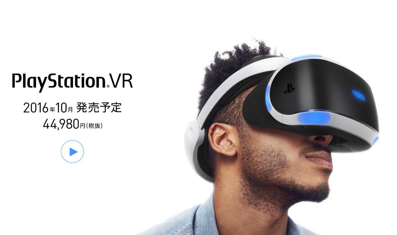 「PlayStation VR」2016年10月に44,980円で発売予定