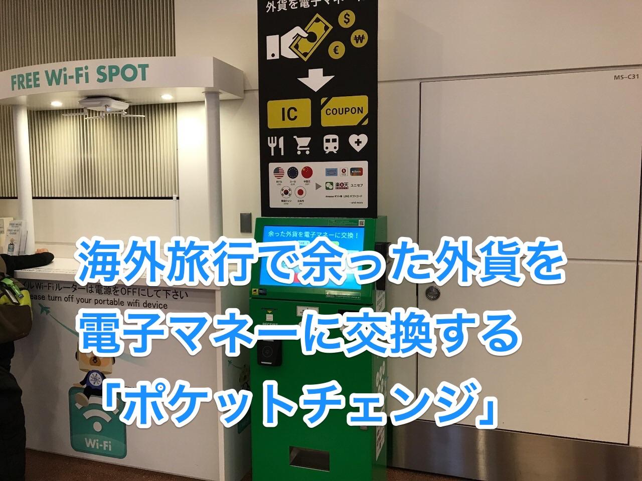 海外旅行で余った外貨を電子マネーに交換する端末「ポケットチェンジ」使い方(羽田空港)