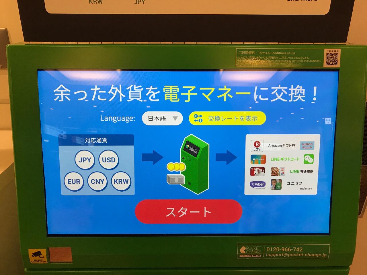 余った外貨を電子マネーに交換できる「ポケットチェンジ」羽田空港国内線ターミナルにも設置