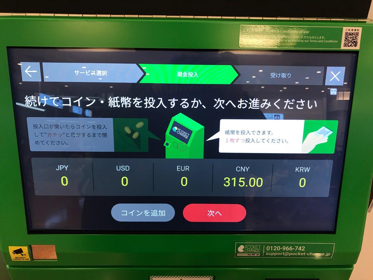 Pocket change 9414