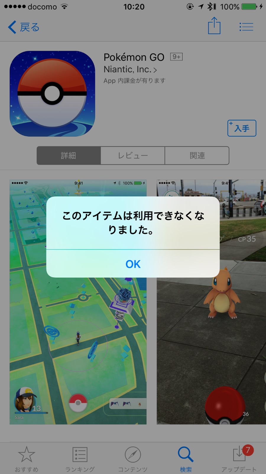 Pokemon go 386