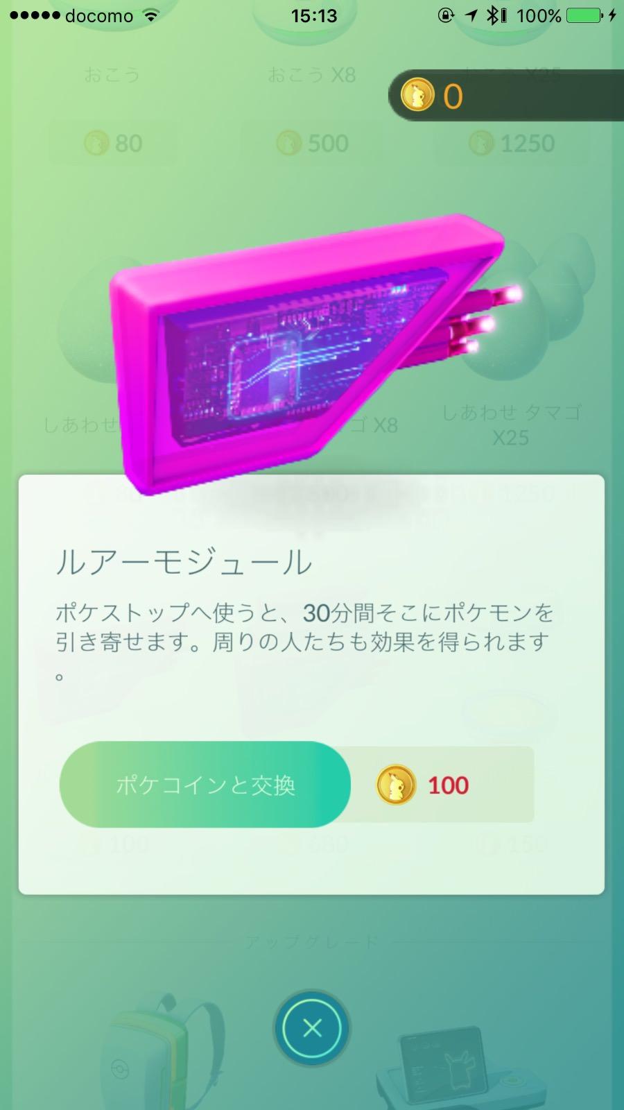 Pokemon go 445