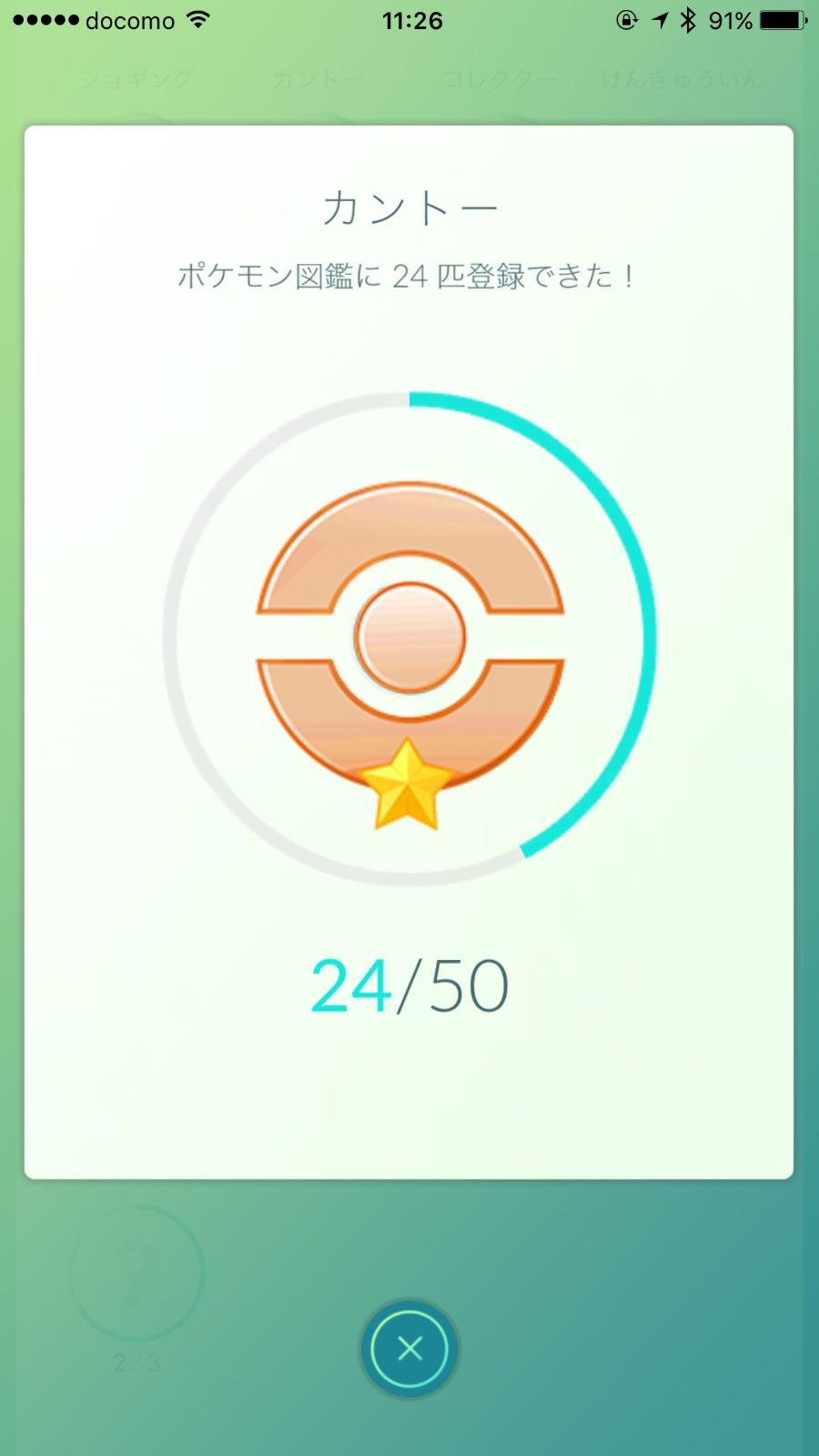 Pokemon go 461