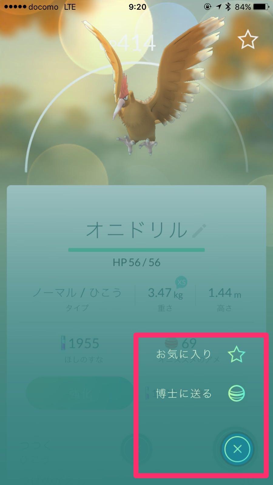 Pokemon go 6693
