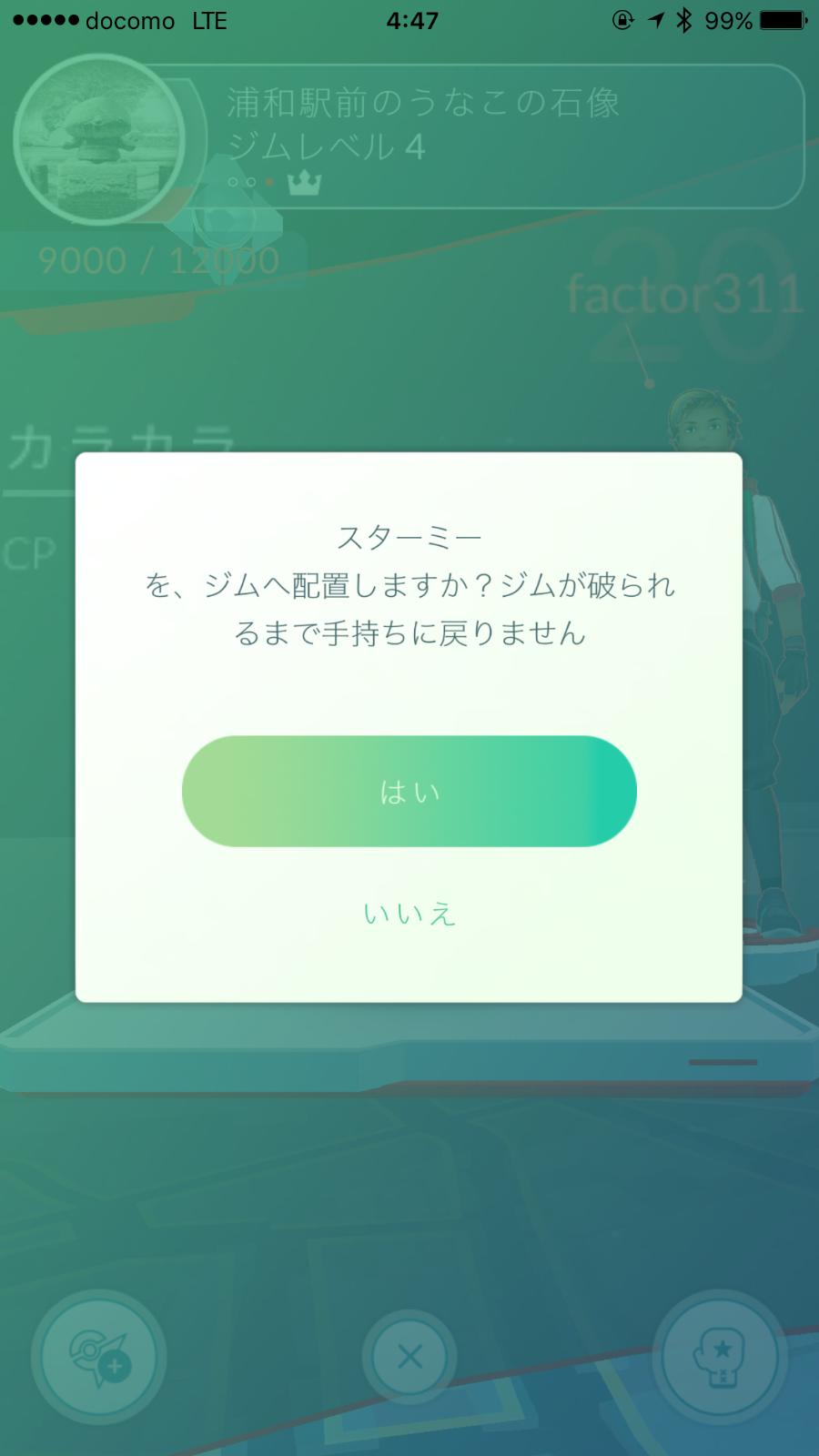 Pokemon go 6733