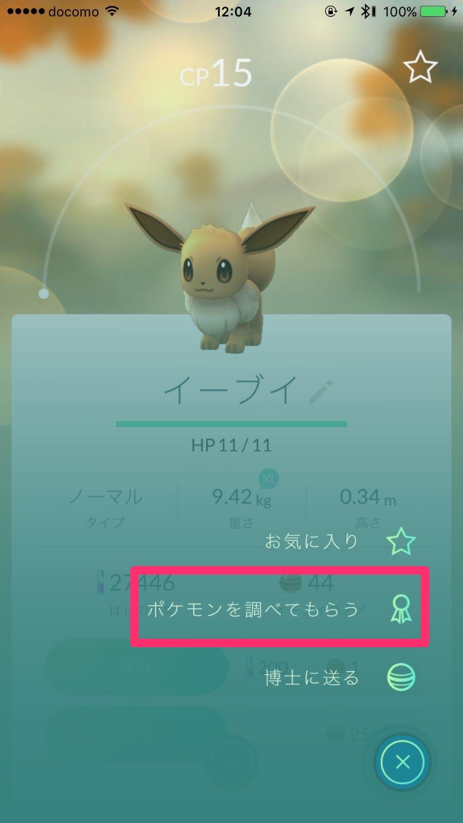 Pokemon go 7587