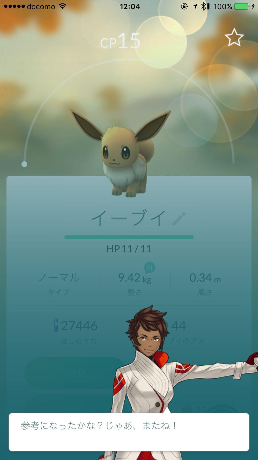Pokemon go 7592