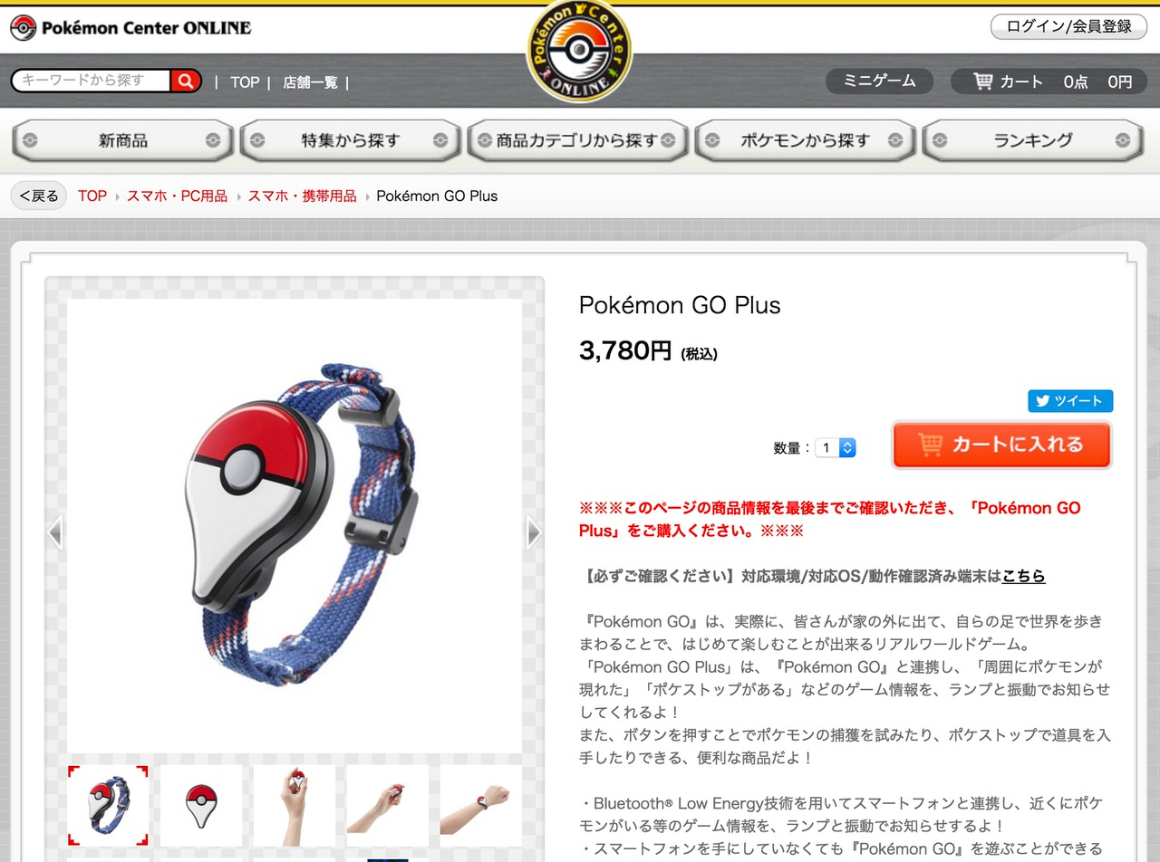 Pokemon go plus buy 1046