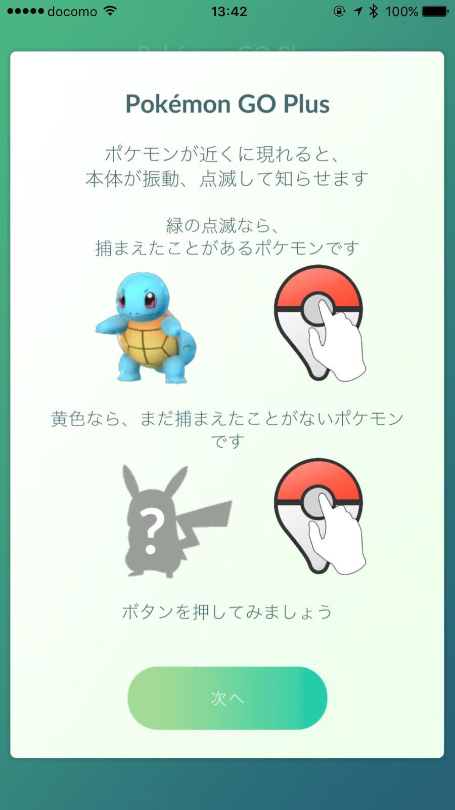Pokemon go plus review 8589