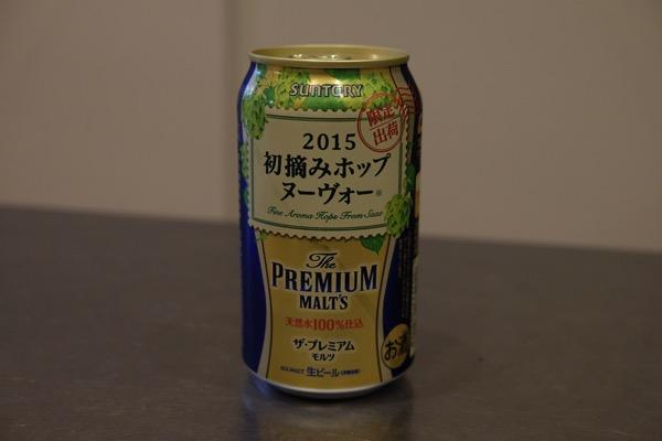 Premium malts 3301