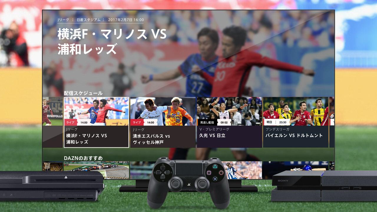 【ダゾーン】「PlayStation 4」および「PlayStation 3」での動画配信に対応