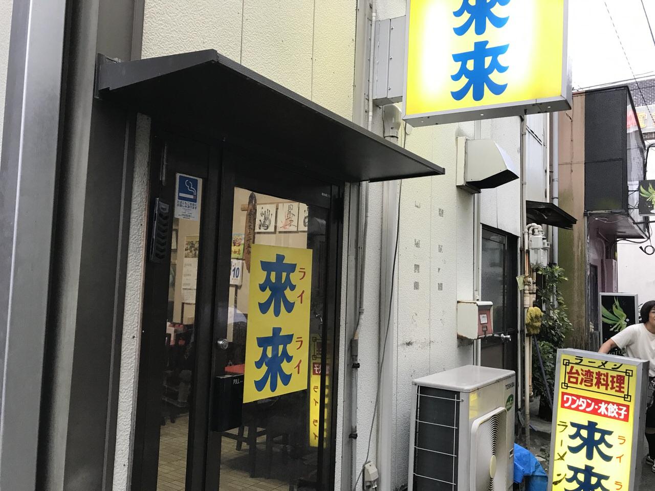「台湾料理 來來(ライライ)」餃子、ビーフン、チャーシューに担々麺!何を食べても美味しかった高崎の隠れた名店