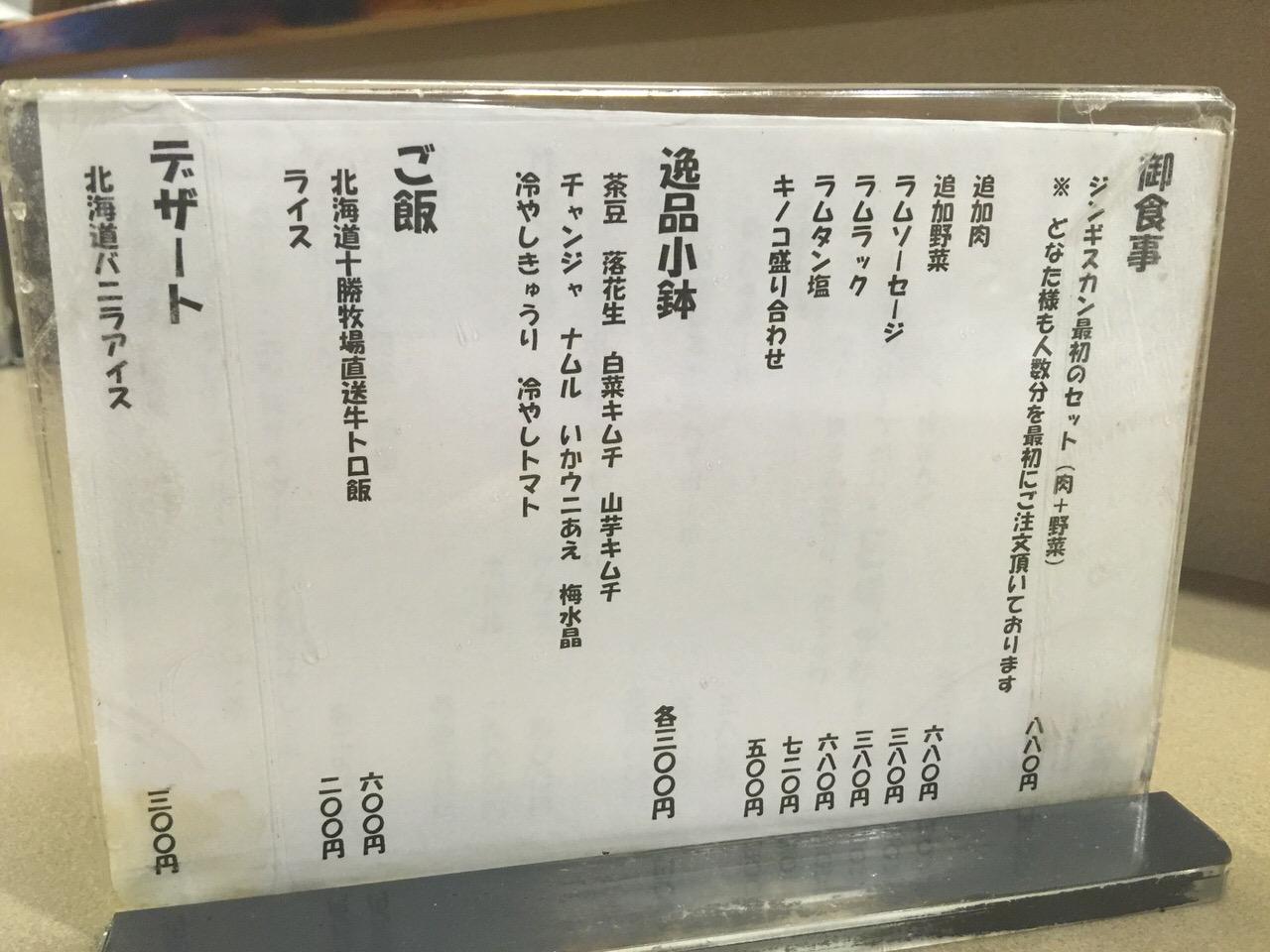 Rakutaro ikebukuro 5753