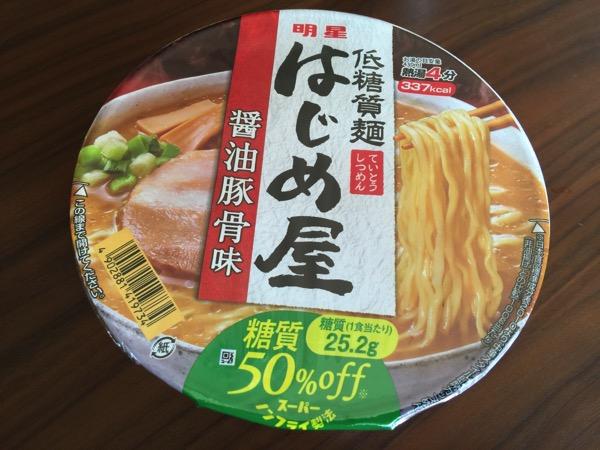 「低糖質麺 はじめ屋」糖質50%オフのダイエット時にも食べられそうなカップラーメン(カロリーと糖質)
