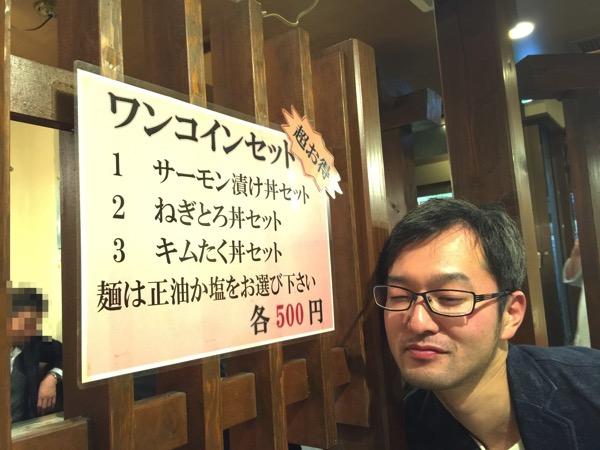 「ラーメン王」飲んだ〆に深夜も食べられる!ワンコインセット500円でお腹いっぱいになって良い感じ