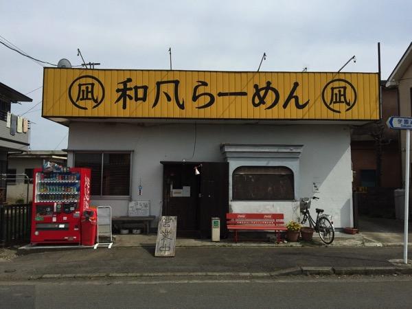 「和風ラーメン 凪(富士見市)」チャーシューは鶏&豚!久しぶりに食べた無化調ラーメンはそこはかとなく美味でした