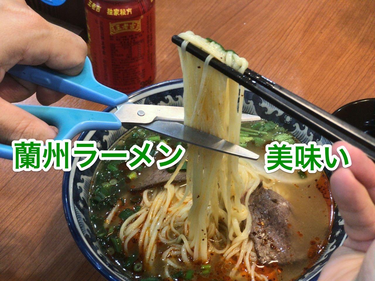 【蘭州ラーメン】「蘭州拉麺 火焔山」羊肉料理もオススメ!【池袋】