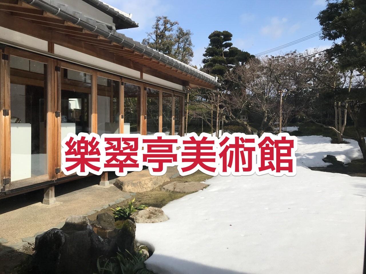 「樂翠亭美術館」普通の家でゆっくり作品を鑑賞する感覚の美術館