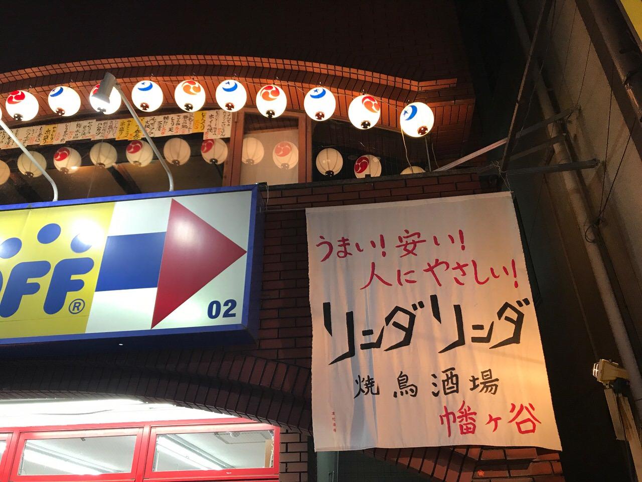 「焼鳥酒場リンダリンダ」ブルーハーツ好き、集まれ〜!チューハイ・ハイボールが280円だぞ〜!