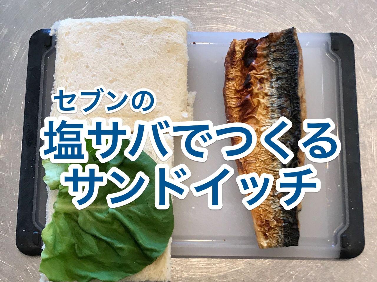 【レシピ】セブンの塩サバで作るサンドイッチが激ウマ!!【塩サバサンド】