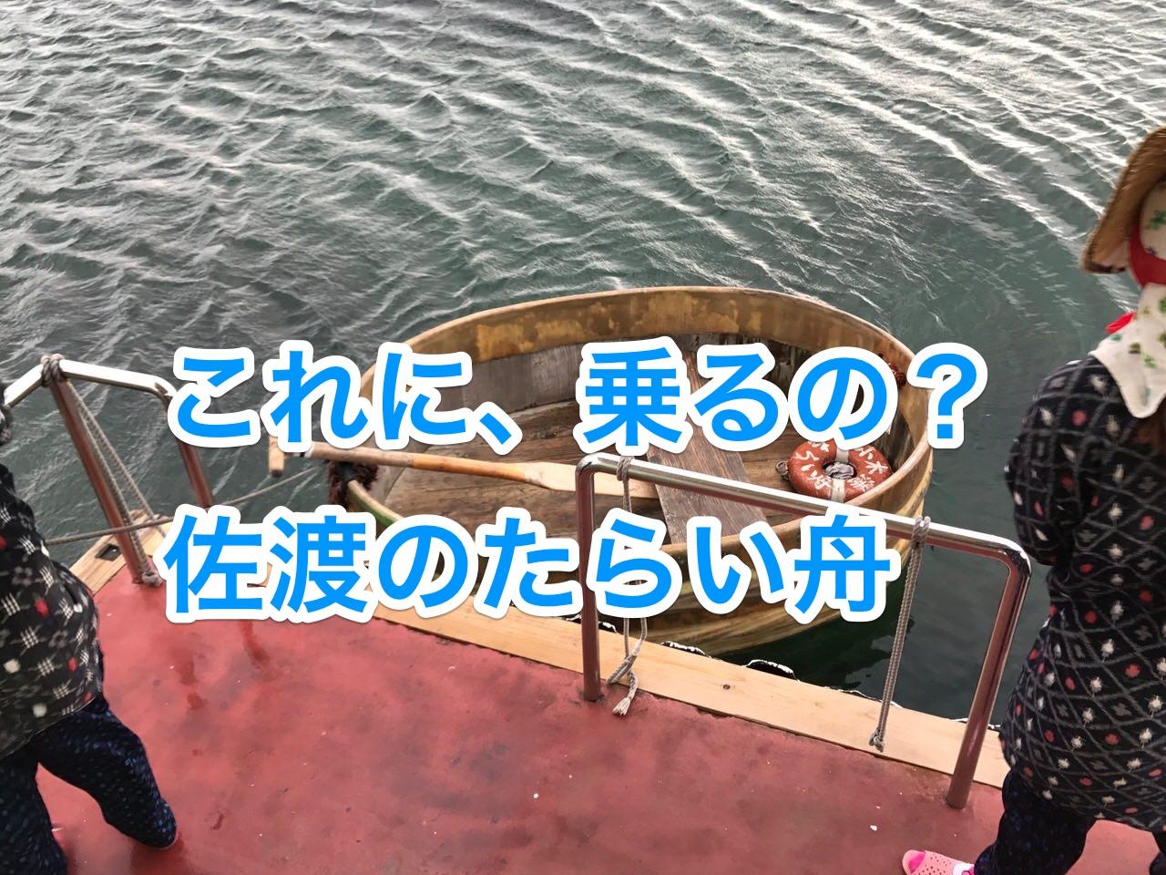 佐渡の「たらい舟」体験 〜500円で安い【PR】