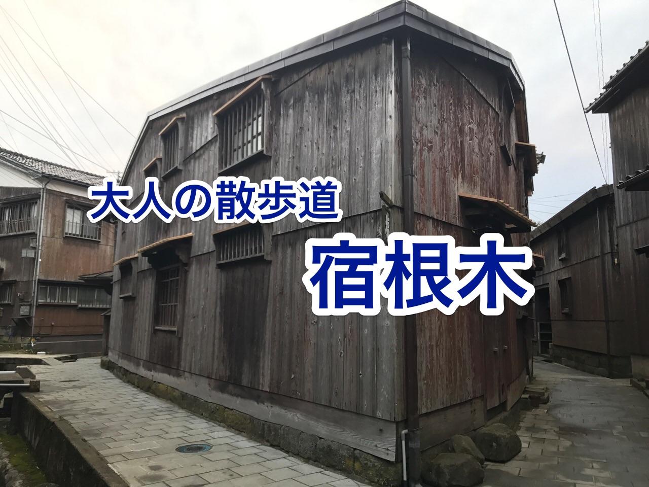 佐渡「宿根木(しゅくねぎ)」吉永小百合も訪れた大人の散歩道【PR】
