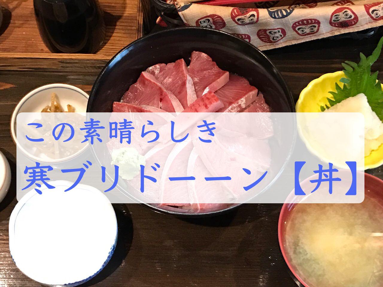 脂が乗りすぎちゃった寒ブリ丼が美味い古民家食堂「持田家」【PR】