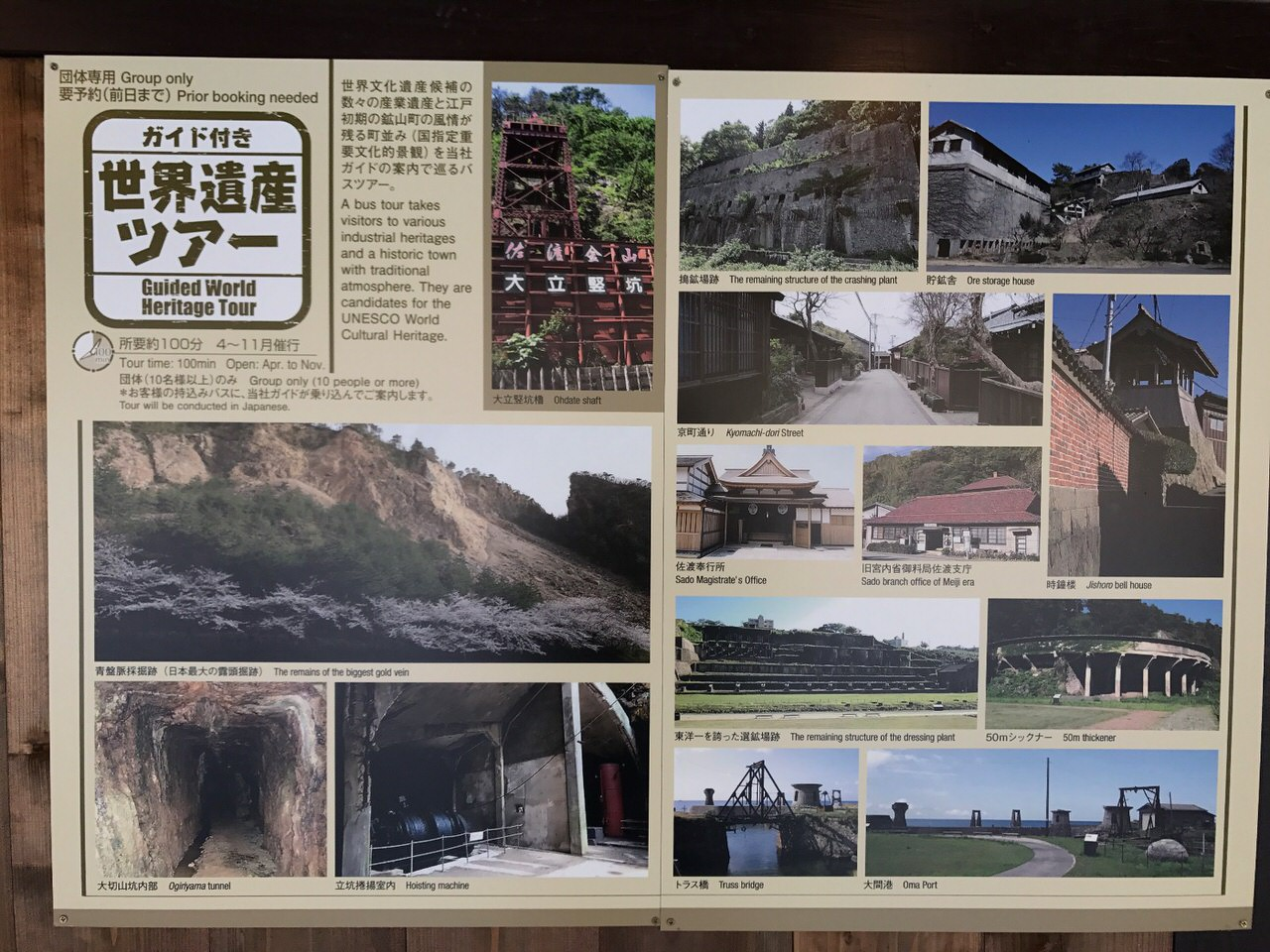 Sado travel kinzan yamashi 93906
