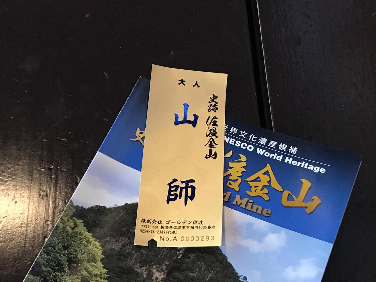 Sado travel kinzan yamashi 94545