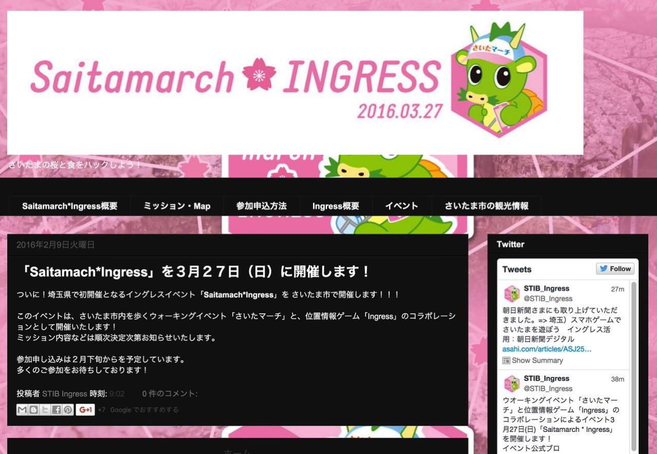 【Ingress】さいたま市でIngressイベント「Saitamarch * Ingress」開催!(2016年3月27日)