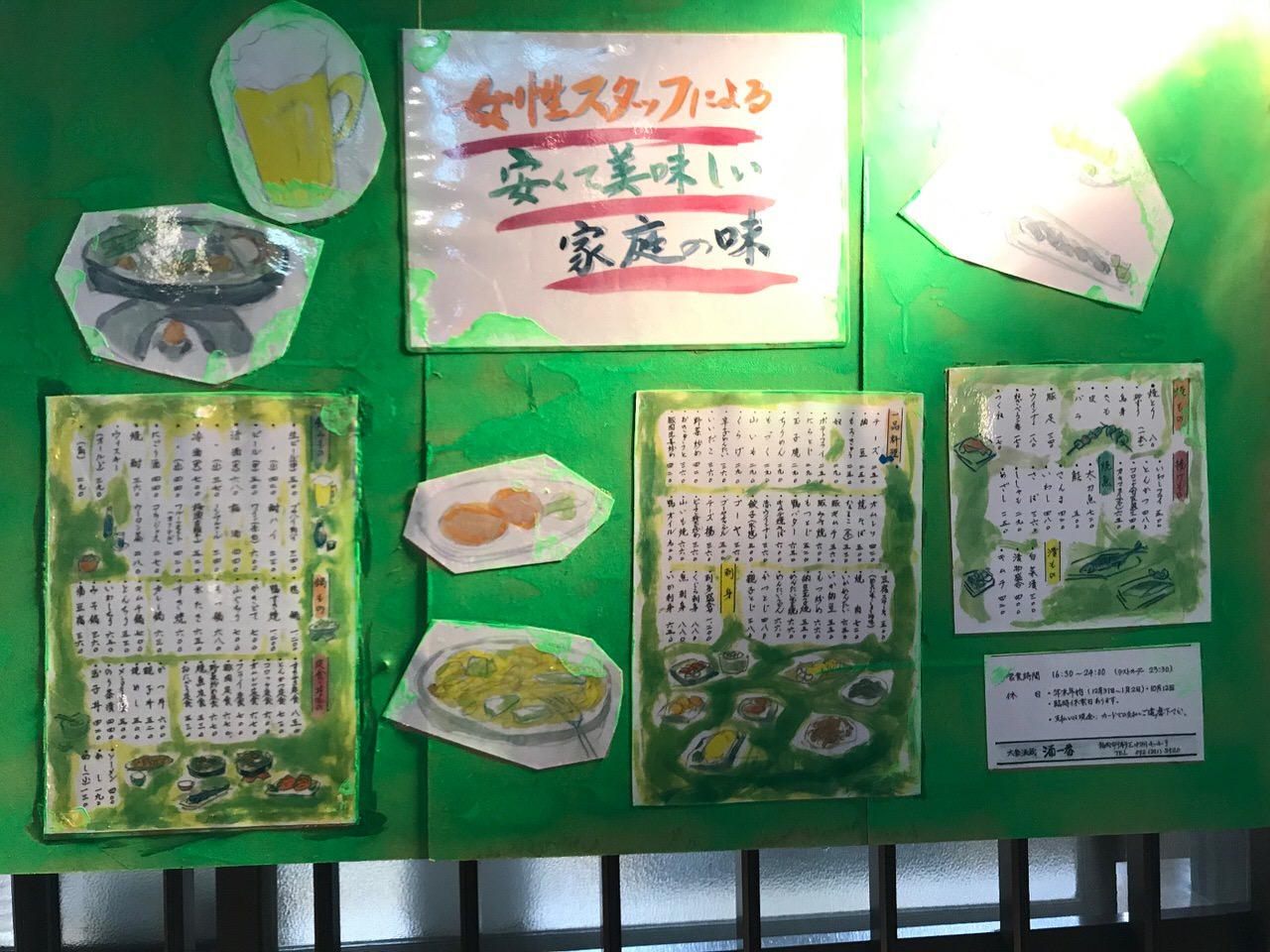 Sake1ban 678