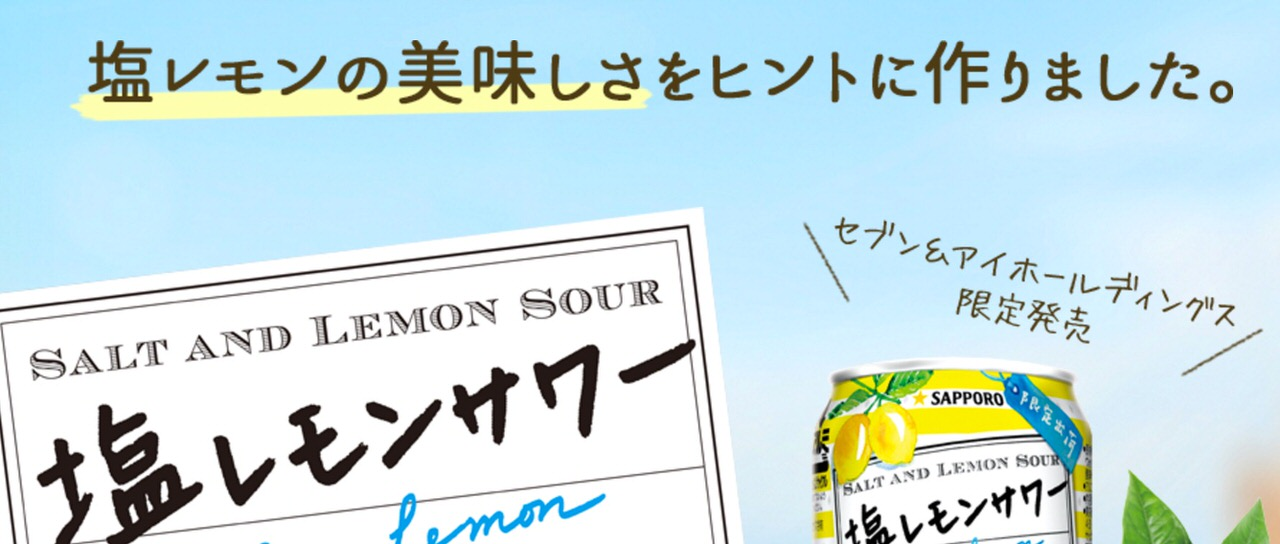 Salt lemon 1126