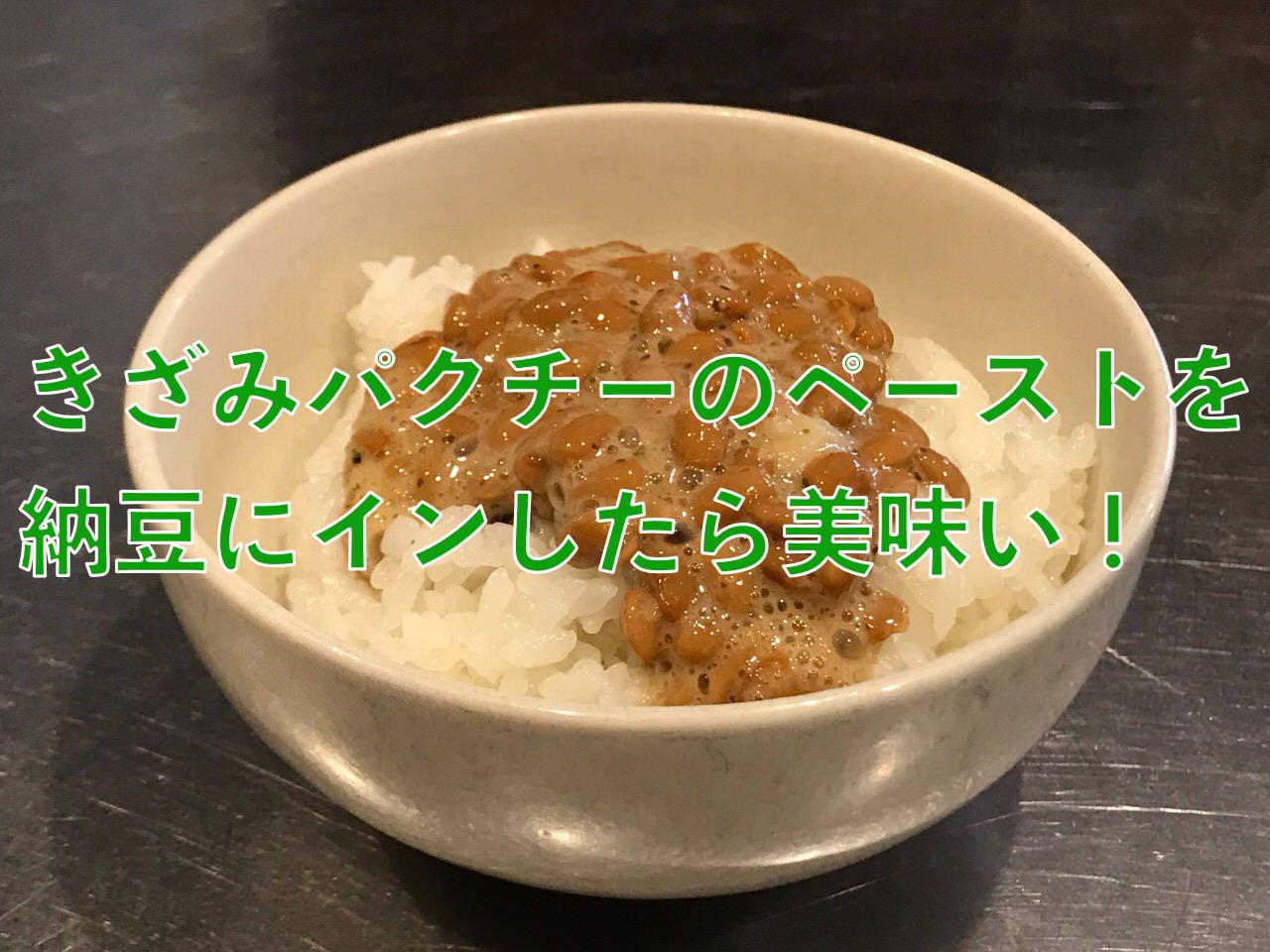 「S&B きざみパクチー」チューブを発見したので納豆にインして食べたら美味い!