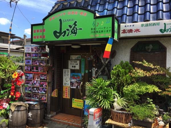 「居酒屋 山海」モヤさま浦和編に2回も登場した愉快なマスターのいる居酒屋スナック #モヤさま