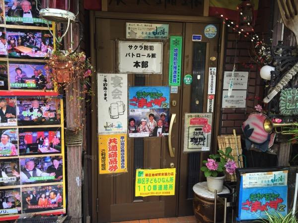 Sankai moyamoya 2643
