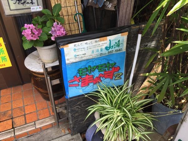 Sankai moyamoya 2645