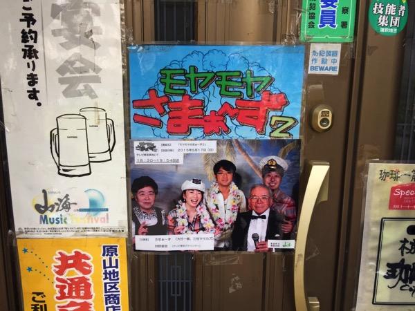 Sankai moyamoya 2646