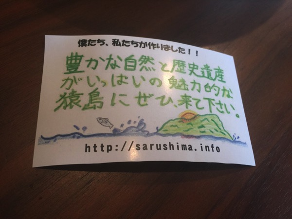 Sarushima ramen 9019