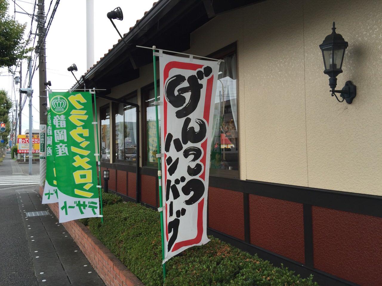 Sawayaka 5161