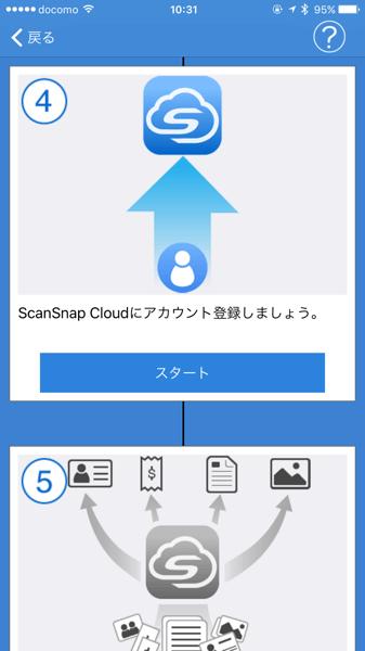 Scansnap cloud 053