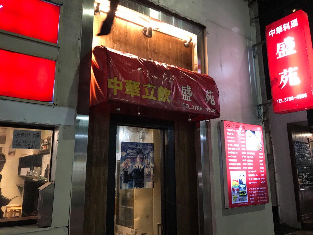 「盛苑」料理は150円から!珍しい中華料理のせんべろ立ち呑み