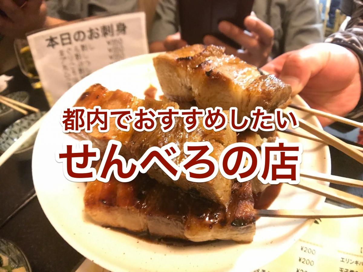 「せんべろ」東京都内のオススメ店
