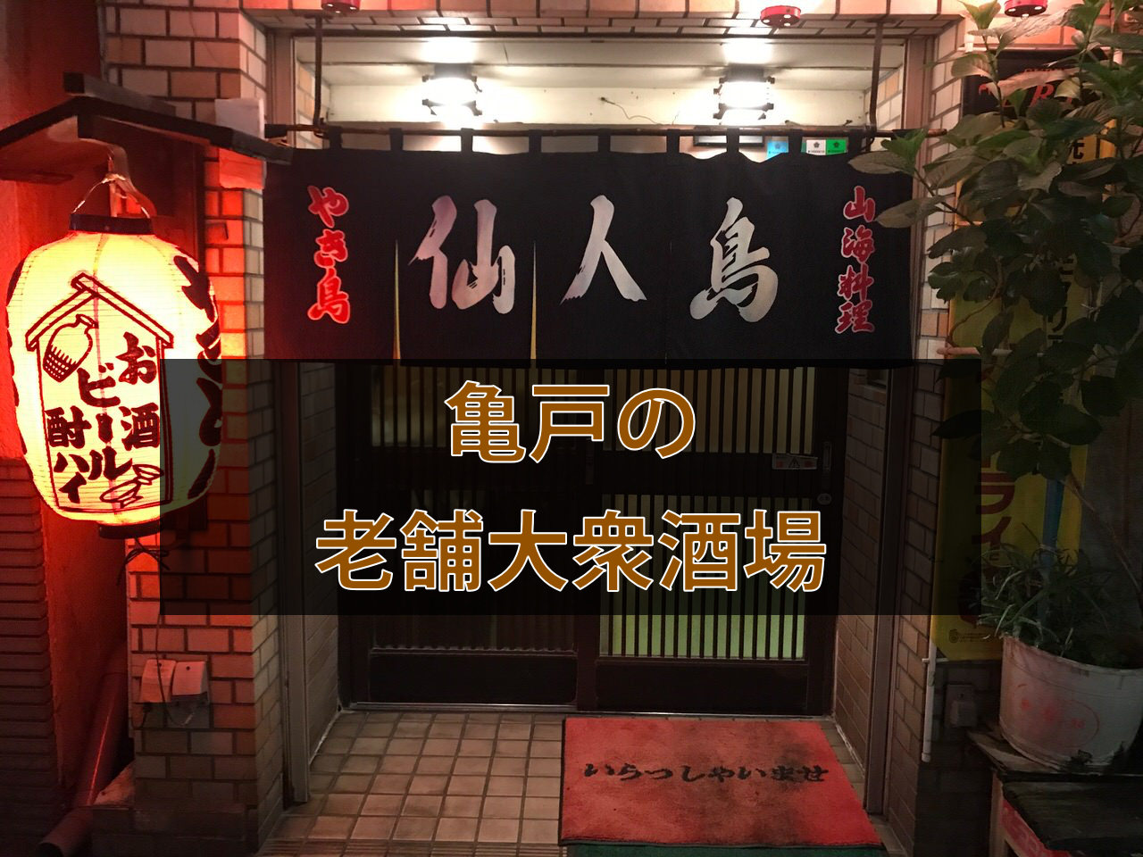 「仙人鳥(せんにんどり)」吉田類も訪れた亀戸の老舗酒場に放浪記
