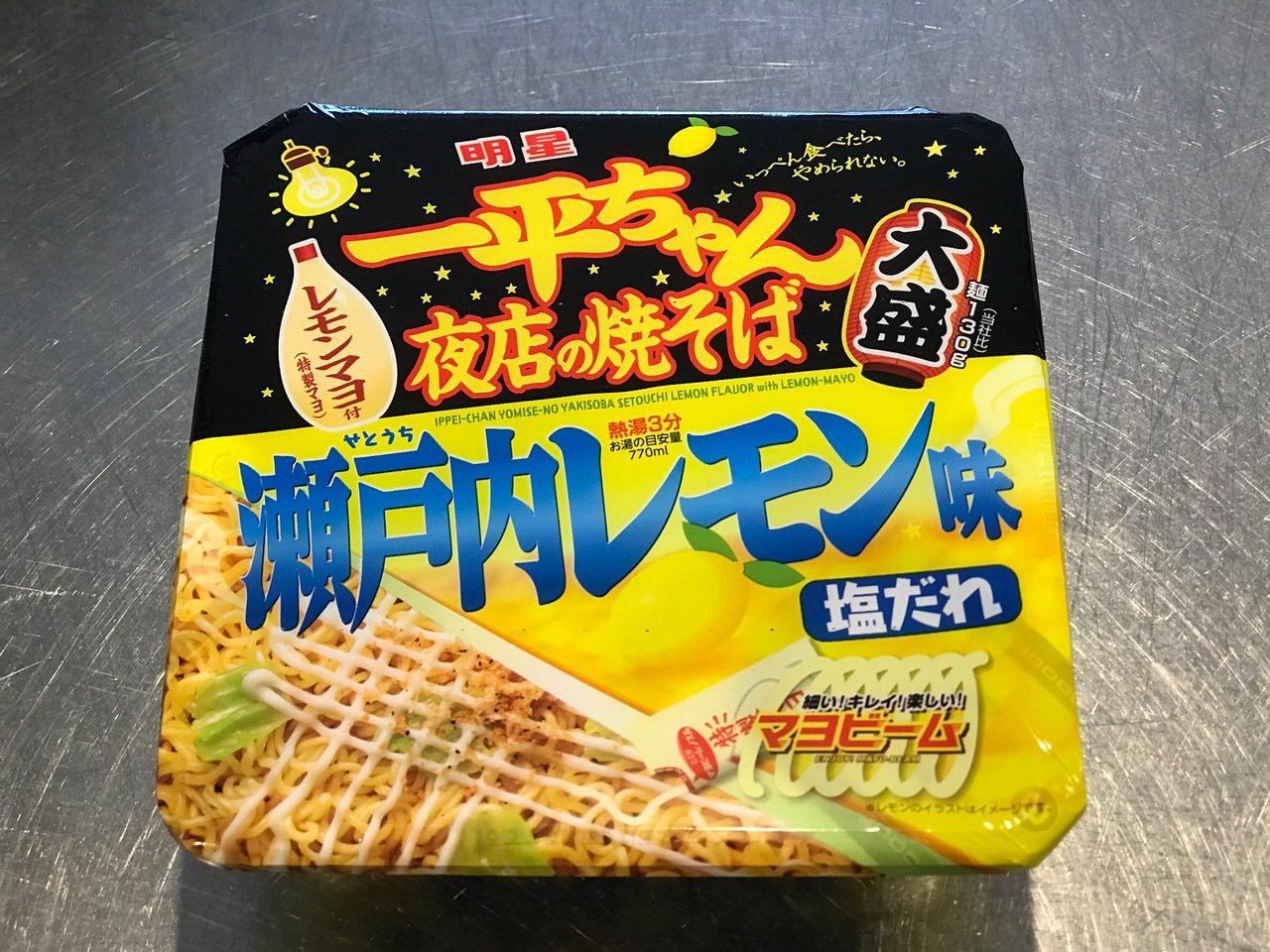 レモン好き集まれ〜「一平ちゃん夜店の焼そば 瀬戸内レモン味」