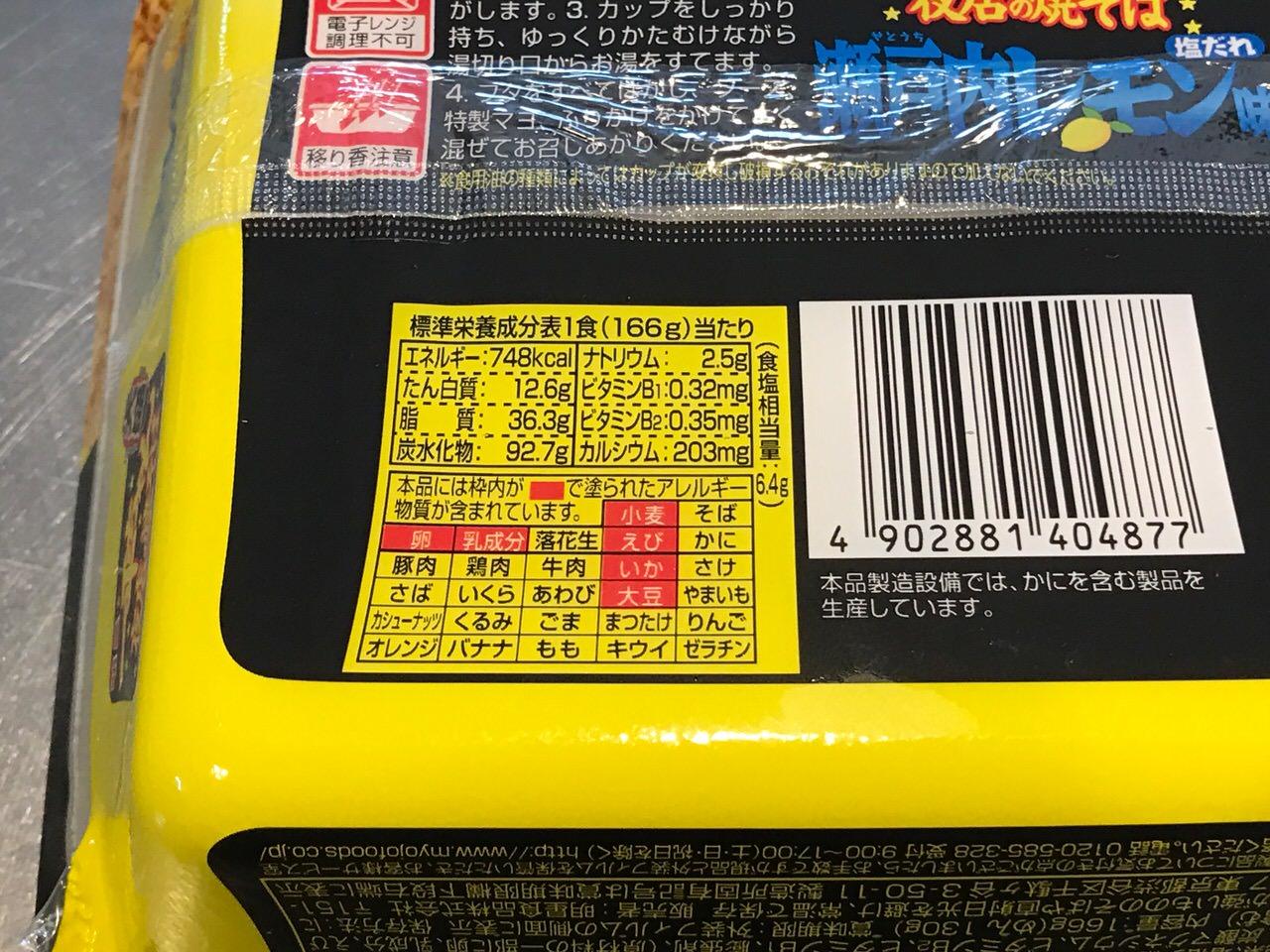 Setouchi lemon 9224