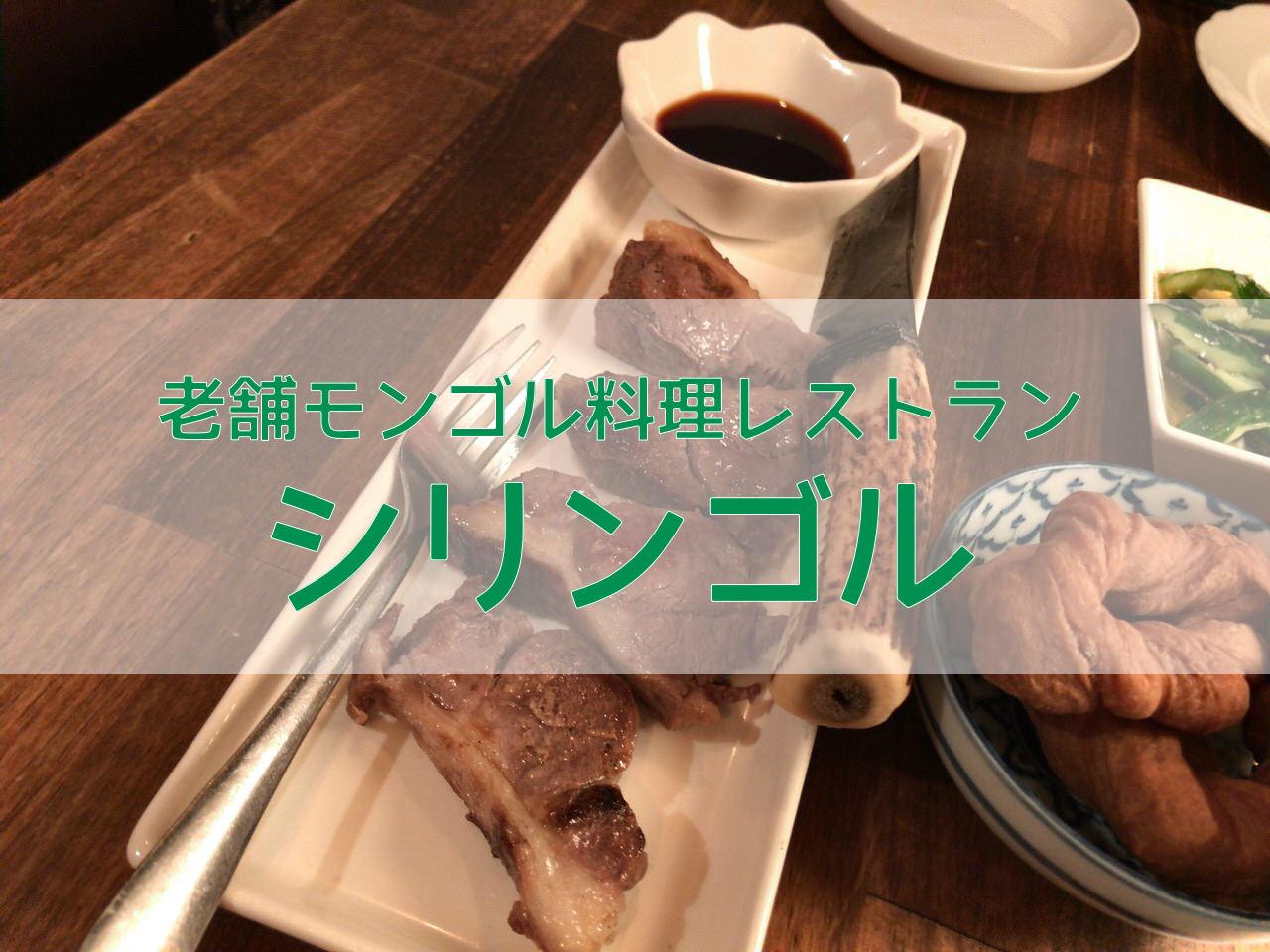 「シリンゴル」羊肉好きにオススメしたいローストマトンとバンバンマトン