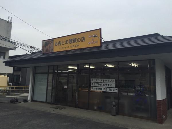 Shimosaka 6346