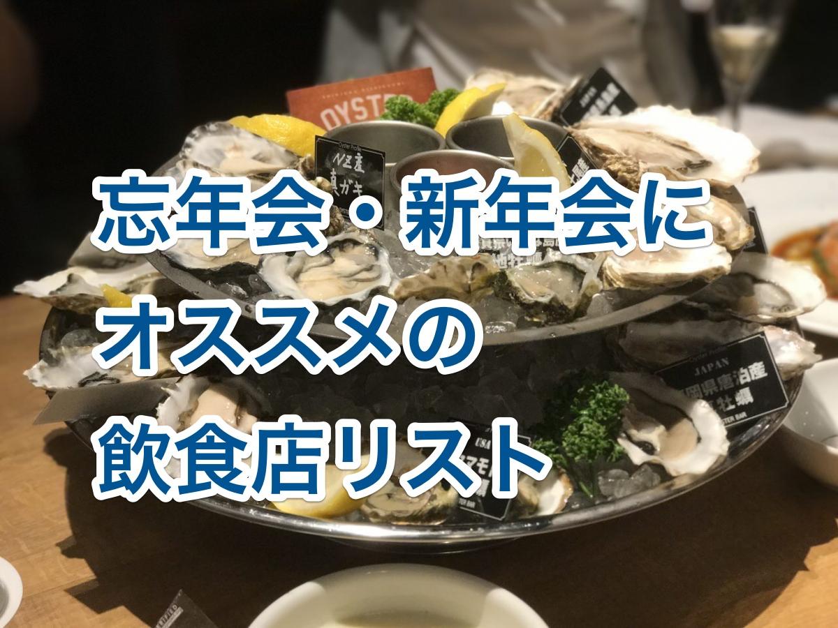 ネタフルが足と舌で調べた忘年会・新年会にオススメの飲食店リスト