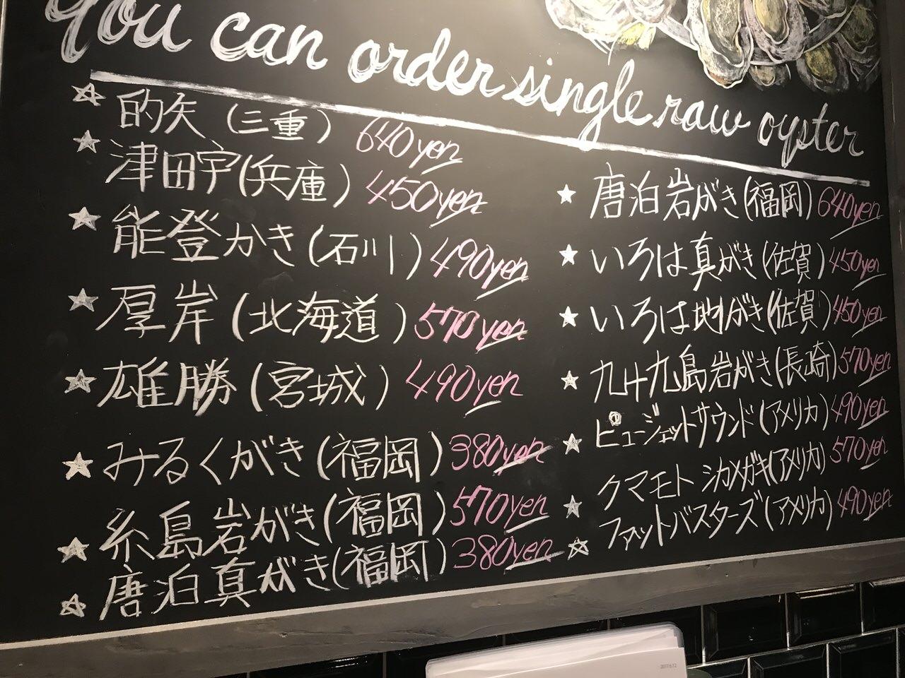 Shinjuku nishiguchi oyster bar 3242