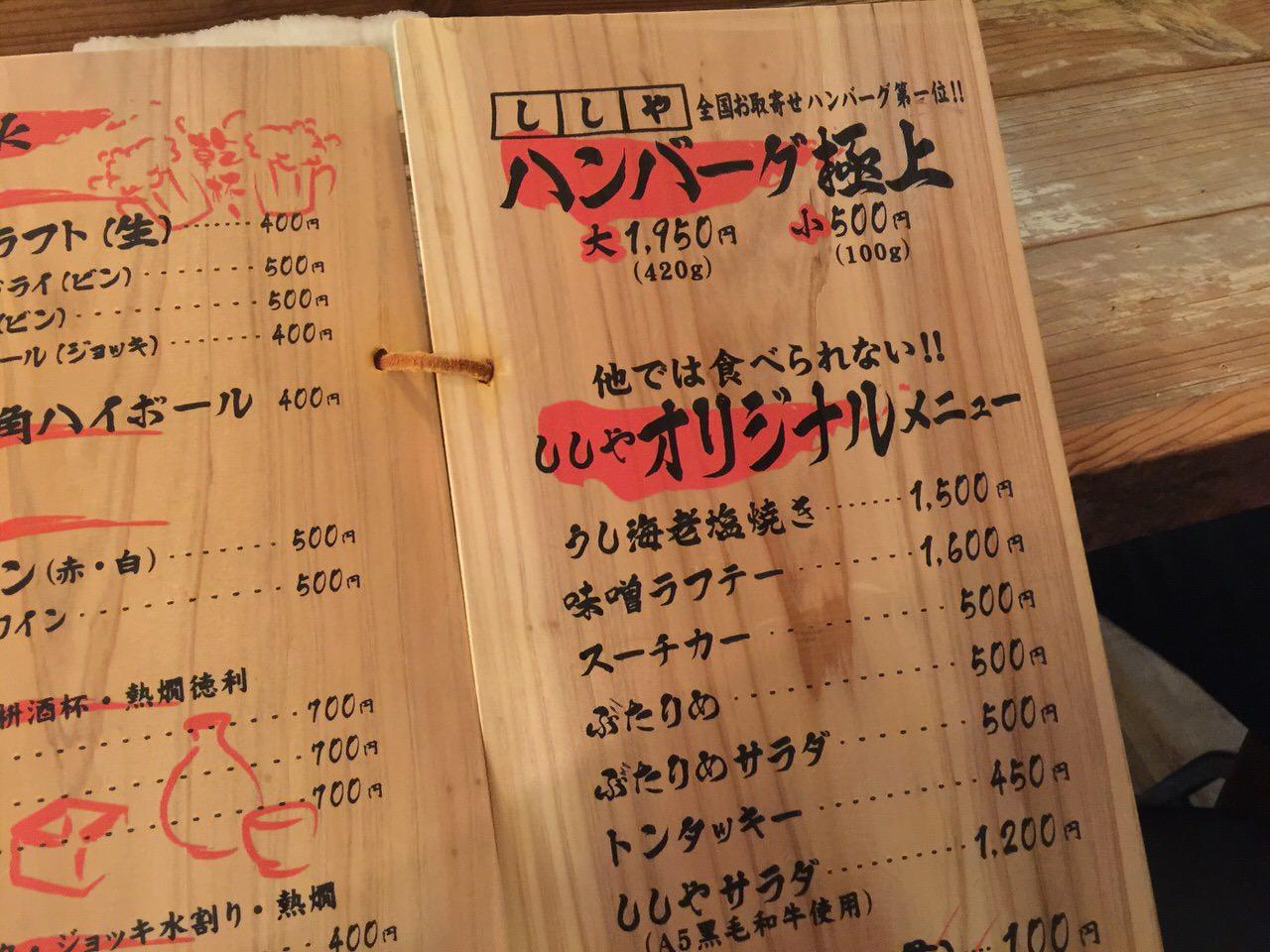 Shishiya naha 7754